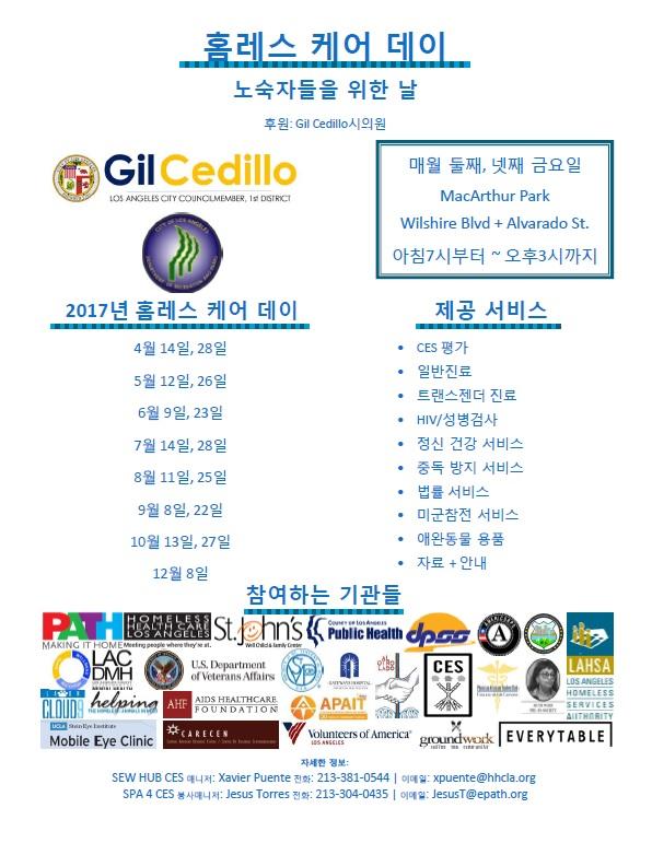 homelesscaredays-korean